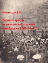 Кузнецов В.Н. Раскаты грома: историческая хроника Симбирска 1905-1917 гг