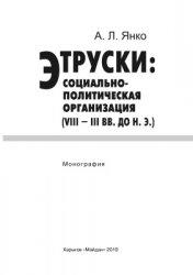 Янко А.Л. Этруски: социально-политическая организация (VIII-III вв. до н. э.)