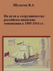 Шулатов Я.А. На пути к сотрудничеству: российско-японские отношения в 1905- ...