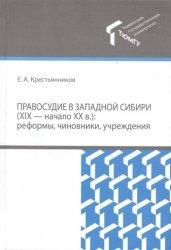 Крестьянников Е.А. Правосудие в Западной Сибири (XIX - начало ХХ в.): реформы, чиновники, учреждения