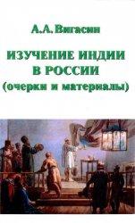 Вигасин А. Изучение Индии в России: очерки и материалы