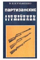 Кузьменко В.И. Партизанские оружейники