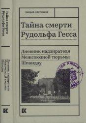 Плотников, А. Н. Тайна смерти Рудольфа Гесса: Дневник надзирателя Межсоюзной тюрьмы Шпандау