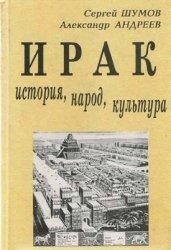 Шумов С.А., Андреев А.Р. Ирак: история, народ, культура