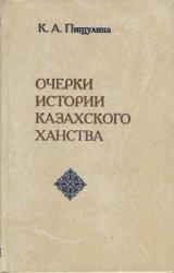 Пищулина К.А. Очерки истории Казахского ханства