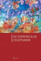 Коновалова И.Г. (отв. ред.) Историческая география. Том 3