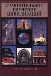 Ерасов Б.С. (сост.) Сравнительное изучение цивилизаций