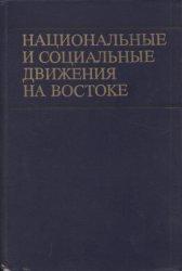 Ульяновский Р.А. (отв. ред.) Национальные и социальные движение на Востоке: ...