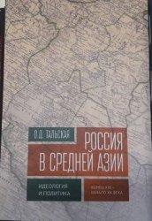 Тальская О.Д. Россия в Средней Азии: идеология и политика (конец XIX - начало XX века)