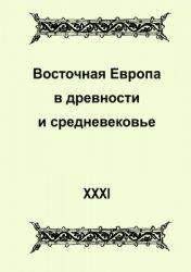 Восточная Европа в древности и средневековье. Ранние этапы урбанизации