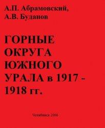 Абрамовский А.П., Буданов А.В. Горные округа Южного Урала в 1917 - 1918 гг