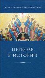 Мейендорф Иоанн, протопресвитер. Церковь в истории