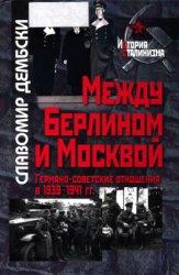 Дембски С. Между Берлином и Москвой. Германо-советские отношения в 1939-194 ...