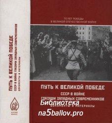 Торкунов А.В. Путь к Великой Победе: СССР в войне глазами западных современ ...