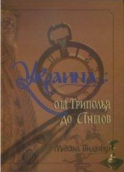 Видейко М.Ю. Украина: от Триполья до Антов