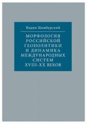 Цымбурский В.Л. Морфология российской геополитики и динамика международных систем XVIII-XX веков