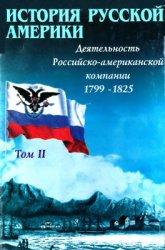 Болховитинов Н.Н. (отв. ред.) История Русской Америки (1732-1867). В 3-х томах.