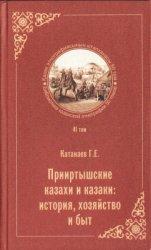 Катанаев Г.Е. Прииртышские казахи и казаки. История, хозяйство и быт