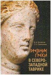 Кутайсов В.А., Смекалова Т.Н. Древние греки в Северо-Западной Таврике
