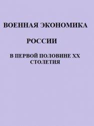 Караваева И.В. (ред.) Военная экономика России в первой половине XX столетия