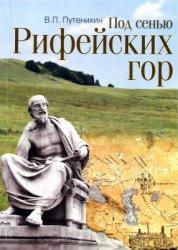 Путенихин В.П. Под сенью Рифейских гор: путешествие в прошлое Южного Урала