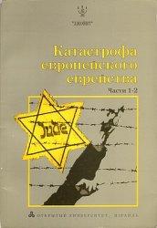 Михман Д. Катастрофа европейского еврейства. Части 1-2