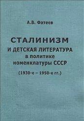 Фатеев Андрей. Сталинизм и детская литература в политике номенклатуры СССР  ...