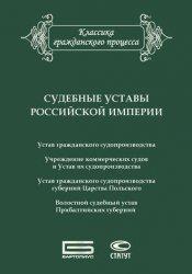 Валеев Д.Х. Судебные уставы Российской империи (в сфере гражданской юрисдикции)
