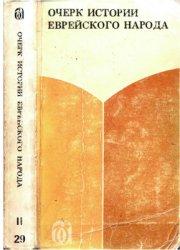 Эттингер С. (ред.) Очерк истории еврейского народа. Том 2