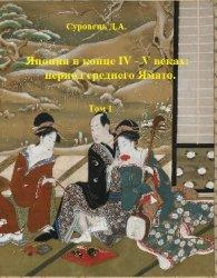 Суровень Д.А. Япония в конце IV - V веках: период среднего Ямато. Том 1