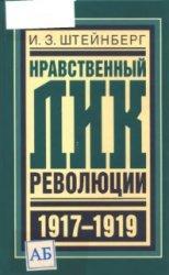 Штейнберг И.З. Нравственный лик революции