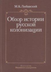 Любавский М.К. Обзор истории русской колонизации