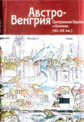 Романенко С.А. и др. (отв. ред.). Австро-Венгрия: Центральная Европа и Балканы (XI-XX вв.)