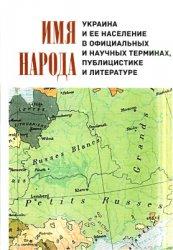 Борисенок Е.Ю. (отв. ред.). Имя народа: Украина и ее население в официальных и научных терминах, публицистике и литературе