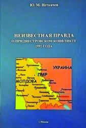 Неткачев Ю.М. Неизвестная правда о Приднестровском конфликте 1992 года