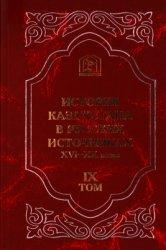Мажитов С.Ф. (сост.) История Казахстана в русских источниках XVI—XX веков Т ...