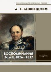 Бенкендорф Александр. Воспоминания. В 2 томах. Том 2. 1826-1837