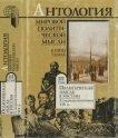 Семигин Г. (ред.). Антология мировой политической мысли. Т. III. Политическ ...