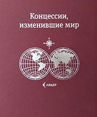 Бик С.И., Радзиевский А.С. Концессии, изменившие мир. Иллюстрированное популярное издание