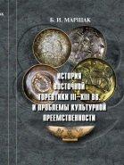 Маршак Б.И. История восточной торевтики III-XIII вв. и проблемы культурной преемственности