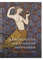 Ипполитова А.Б. (сост.). Демонология и народные верования