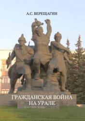 Верещагин А.С. Гражданская война на Урале: проблемы историографии