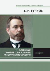 Гучков А. Отречение Императора и другие исторические события