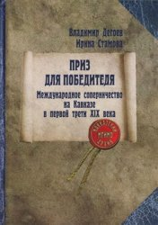 Дегоев В.В., Стамова И.И. Приз для победителя. Международное соперничество  ...