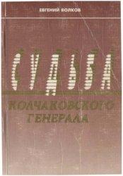 Волков Е. Судьба колчаковского генерала