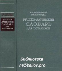 Кирпичников М.Э., Забинкова Н.Н. Русско-латинский словарь для ботаников