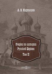 Карташев А.В. Очерки по истории Русской Церкви в 2 томах