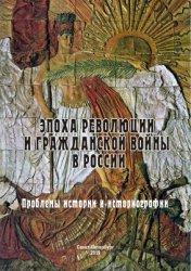 Калашников В.В., Меньшиков Д.Н. (ред.) Эпоха Революции и Гражданской войны  ...