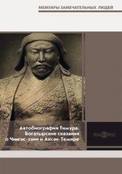 Сурис Л. (ред.) Автобиография Тимура. Богатырские сказания о Чингис-хане и Аксак-Темире