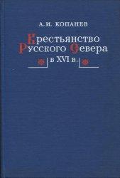 Копанев А.И. Крестьянство Русского Севера в XVI в